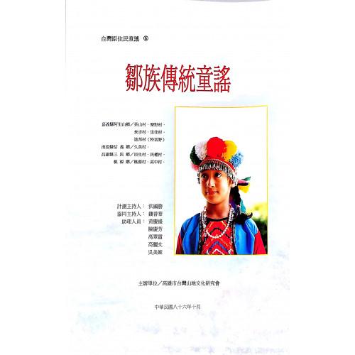 鄒族傳統童謠 (附CD)