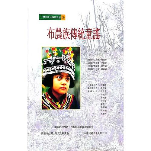 布農族傳統童謠 (附CD)