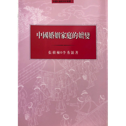 中國婚姻家庭的嬗變
