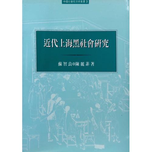 近代上海黑社會研究