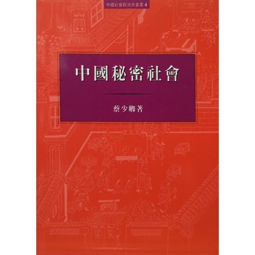 中國秘密社會