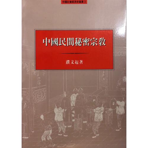 中國民間秘密宗教