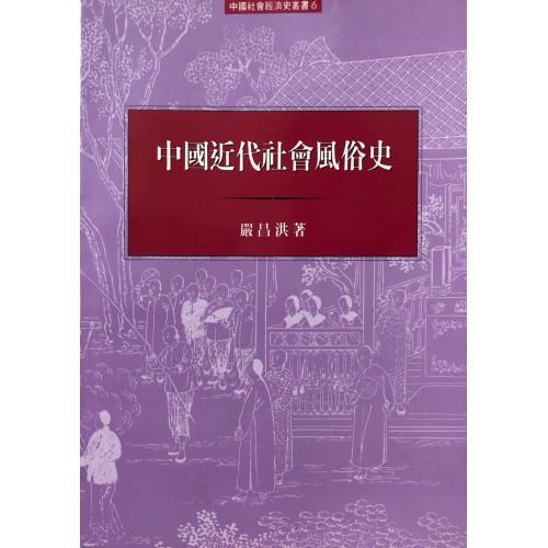 中國近代社會風俗史