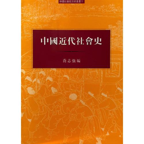 中國近代社會史
