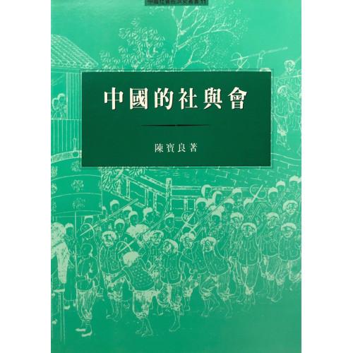 中國的社與會