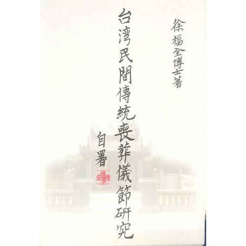 台灣民間傳統喪葬儀節研究