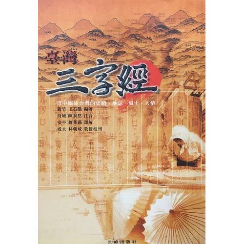 台灣三字經