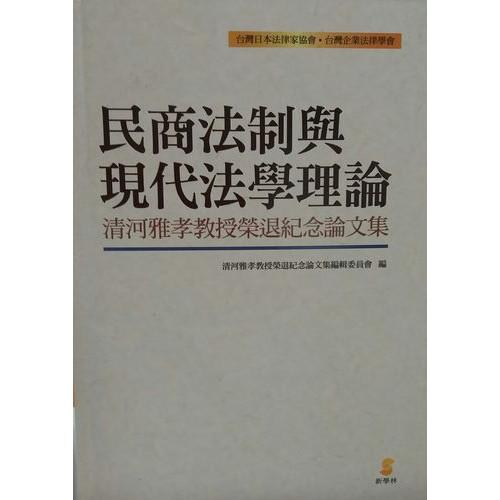 民商法制與現代法學理論:清河雅孝教授榮退紀念論文集