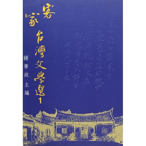 客家台灣文學選 1