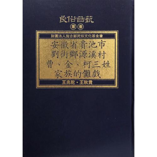 安徽省貴池市劉街鄉源溪村曹金柯三姓家族的儺戲(精)