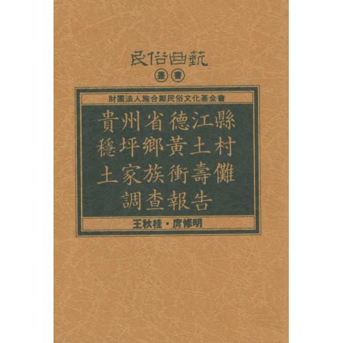 貴州省德江縣穩坪鄉黃土村土家族衝壽儺調查報告(平)