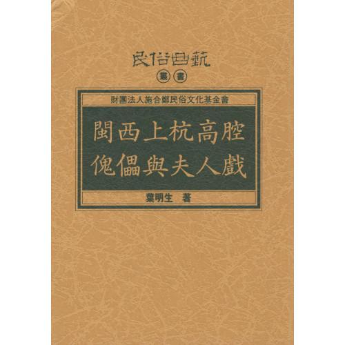 閩西上杭高腔傀儡與夫人戲(平)