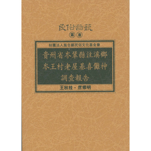 貴州省岑鞏縣注溪鄉岑王村老屋基喜儺神調查報告(平)
