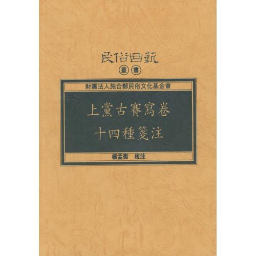 上黨古賽寫卷十四種箋注(平)
