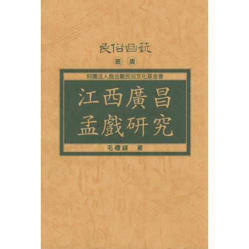 江西廣昌孟戲研究(平)