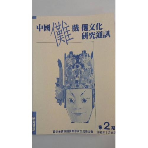 中國儺戲、儺文化研究通訊第二期