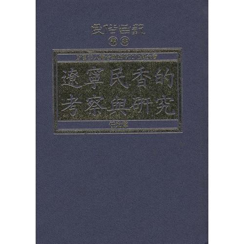 遼寧民香的考察與研究(精)
