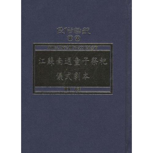 江蘇南通童子祭祀儀式劇本(精)