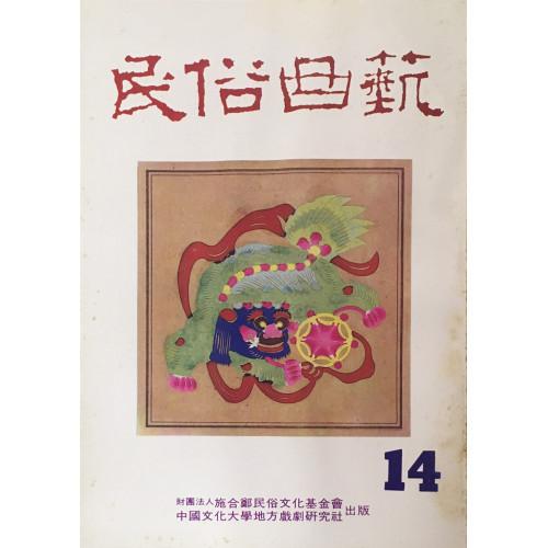 《民俗曲藝》 第 14 期(1982.2)