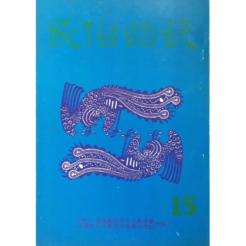《民俗曲藝》 第 15 期(1982.3)