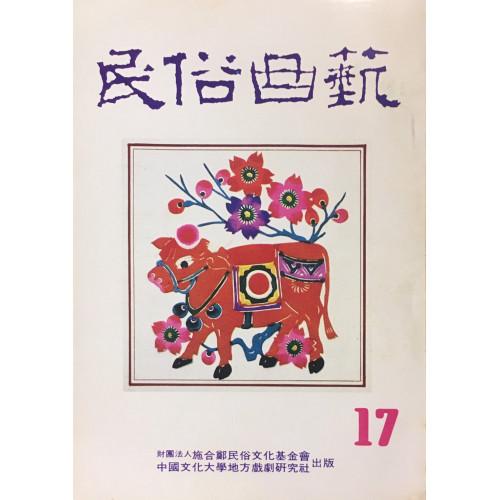 《民俗曲藝》 第 17 期(1982.6)