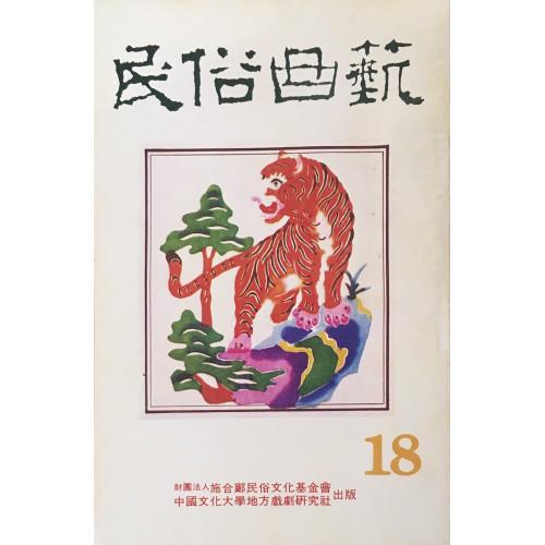 《民俗曲藝》 第 18 期(1982.7)