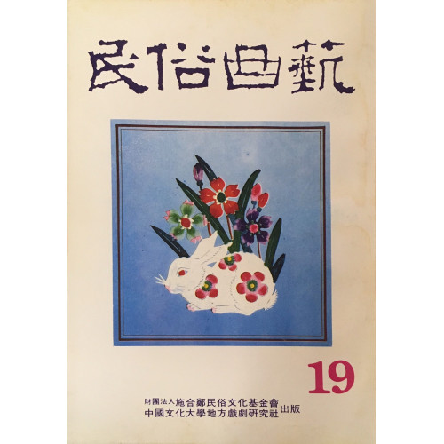 《民俗曲藝》 第 19 期(1982.9)