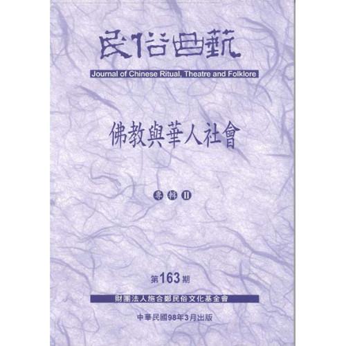 《民俗曲藝》 第163期「佛教與華人社會」專輯(II)(2009年3月)