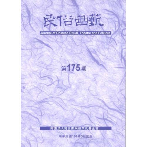 《民俗曲藝》 第175期(2012年3月)