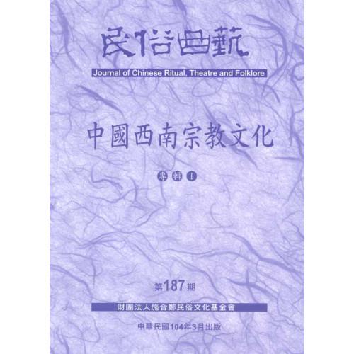 《民俗曲藝》 第 187 期「中國西南宗教文化」專輯(I)(2015 年 3 月)