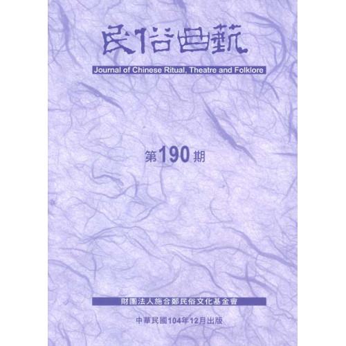 《民俗曲藝》 第 190期(2015 年 12月)