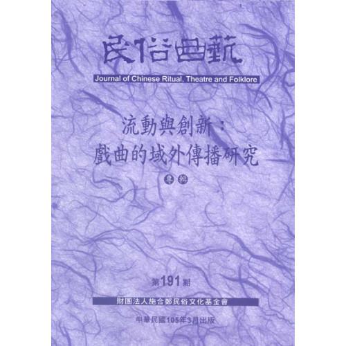 《民俗曲藝》 第 191期 流動與創新:戲曲的域外傳播研究專輯 (林鶴宜主編)(2016 年 3月)