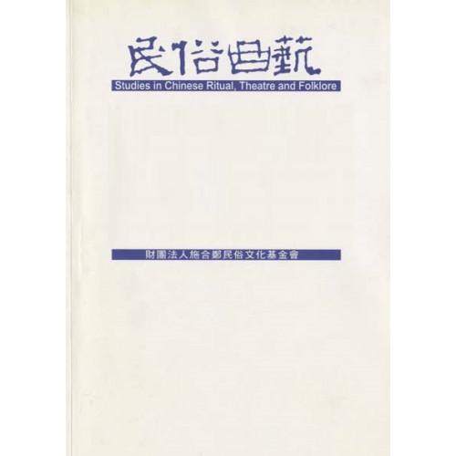 《民俗曲藝》 第 130 期「儀式、戲劇與民俗國際學術研討會論文集【三】」(2001.3)