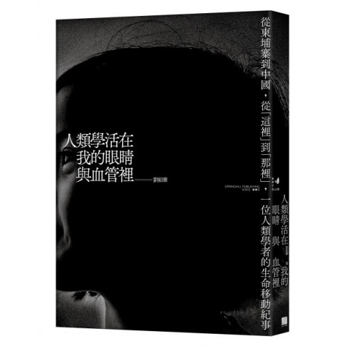 人類學活在我的眼睛與血管裡:從柬埔寨到中國,從「這裡」到「那裡」,一位人類學者的生命移動紀事