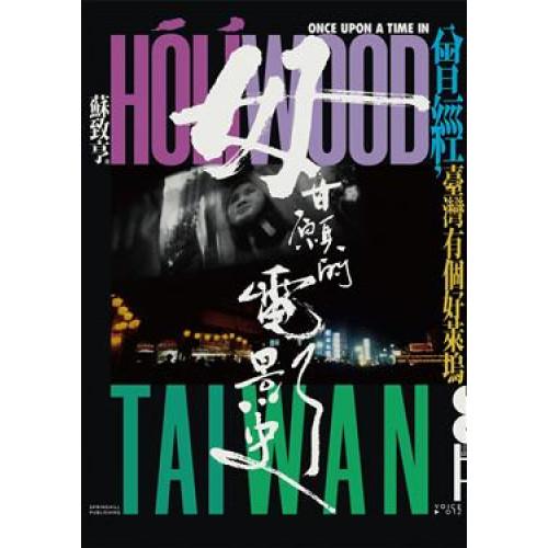 毋甘願的電影史: 曾經, 臺灣有個好萊塢