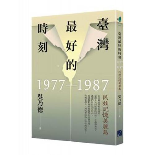 臺灣最好的時刻 1977-1987: 民族記憶美麗島