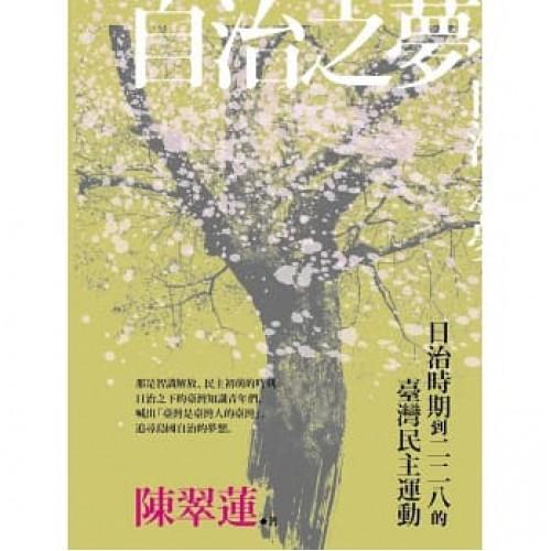 自治之夢:日治時期到二二八的臺灣民主運動