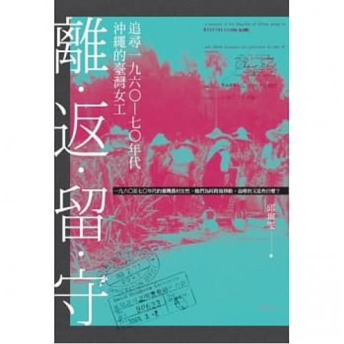 離.返.留.守:追尋一九六○-七○年代沖繩的臺灣女工