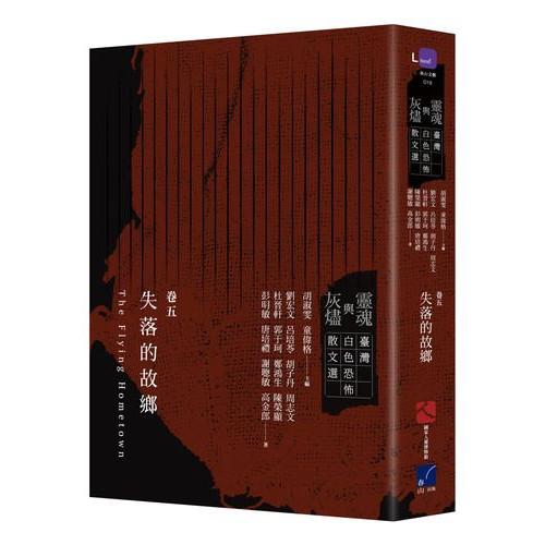 靈魂與灰燼:臺灣白色恐怖散文選 卷五 失落的故鄉