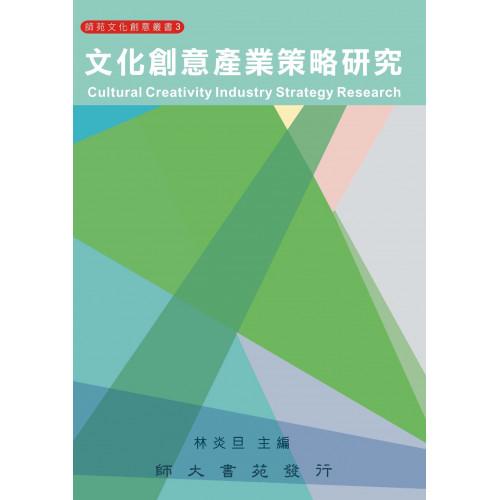 文化創意產業策略研究