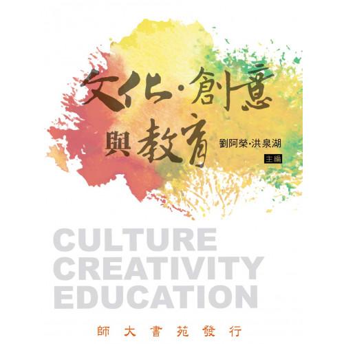 文化、創意與教育