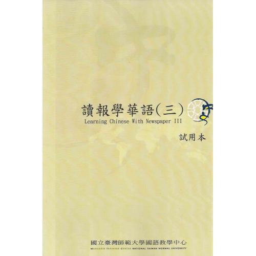 讀報學華語(三)