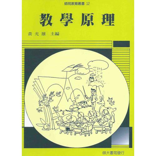 教學原理(十五刷)
