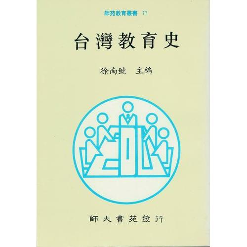 台灣教育史(增訂版二刷)