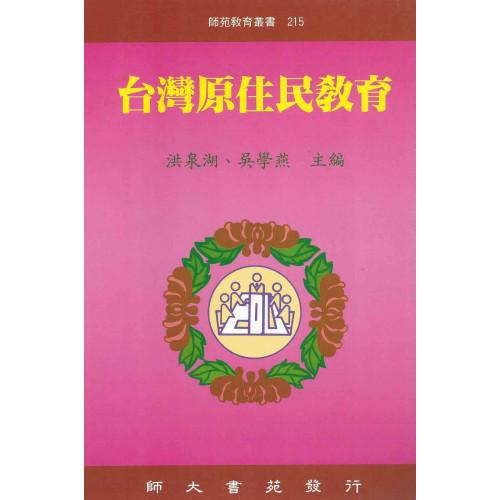 台灣原住民教育
