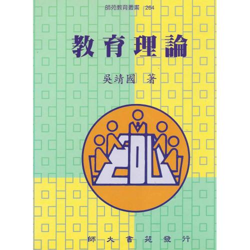 教育理論(增訂一版四刷)