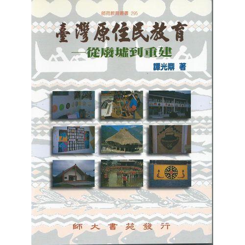 台灣原住民教育──從廢墟到重建(初版二刷)