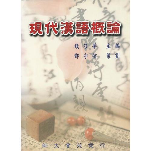 現代漢語概論