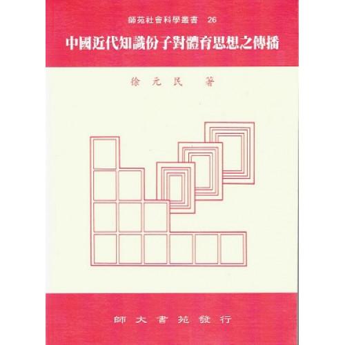 中國近代知識份子對體育思想之傳播