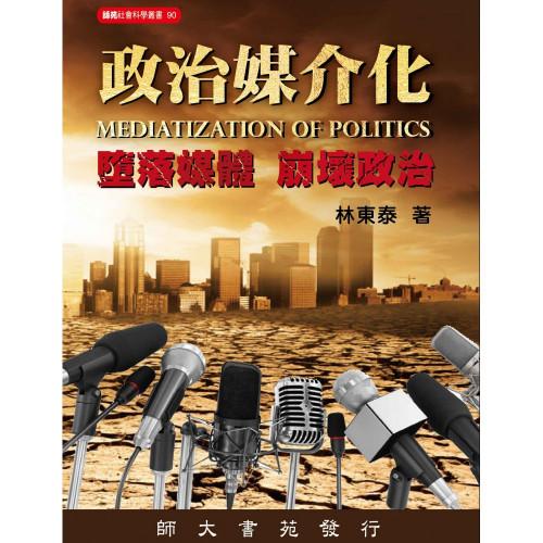 政治媒介化:墮落媒體 崩壞政治